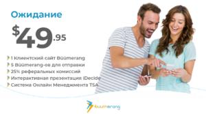 ibuumerang com